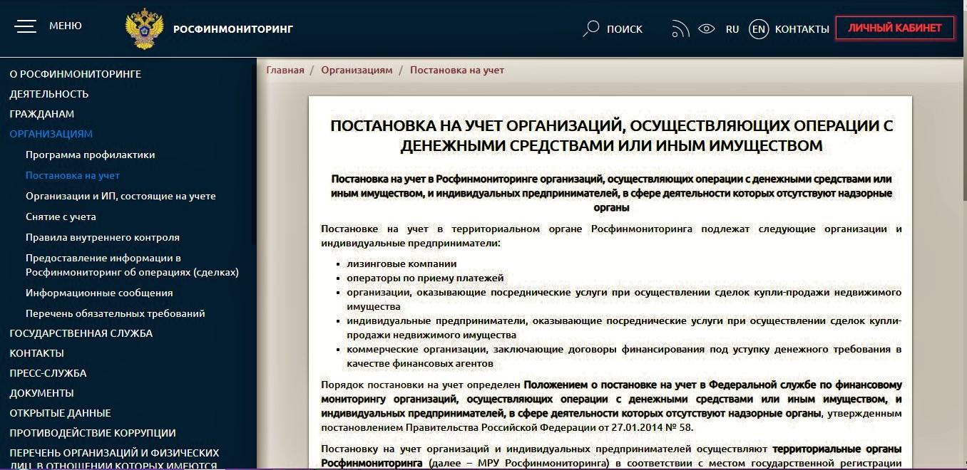 регистрация в росфинмониторинге ип
